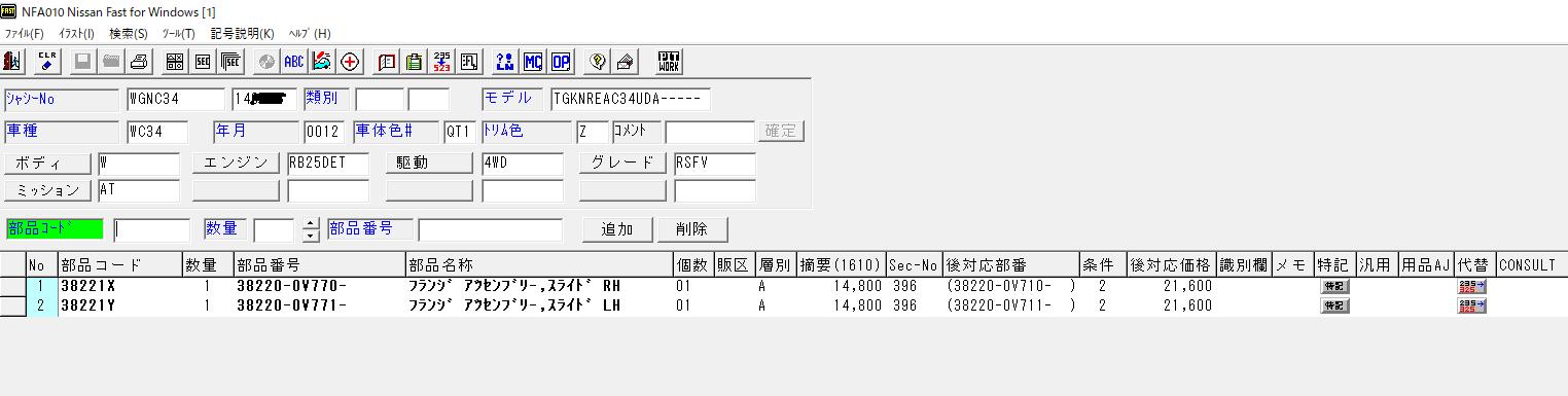 ER34用のOS技研のスーパーロックLSD