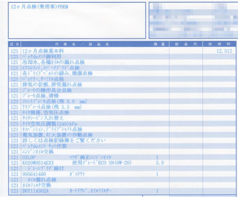 【定期点検】法定12ヶ月点検 96ヶ月目