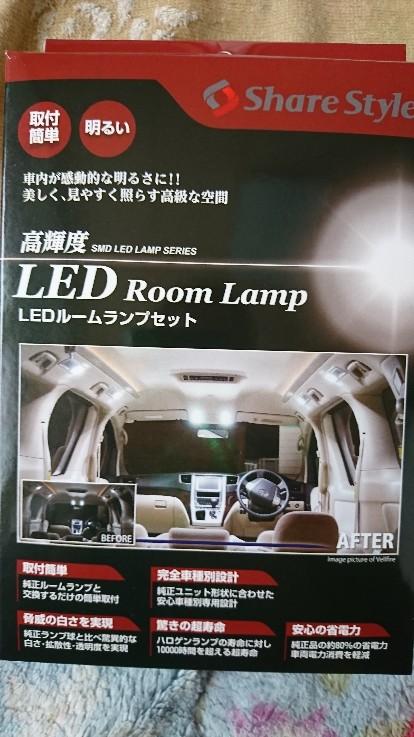室内灯オールLED化