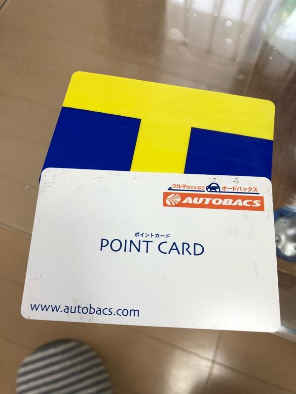 スーパーオートバックスカードをTカードに連動