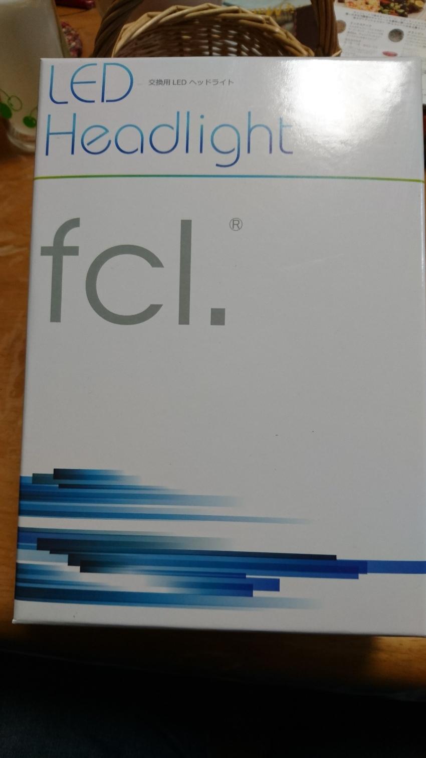 fcl LED ハロゲン色装着 1