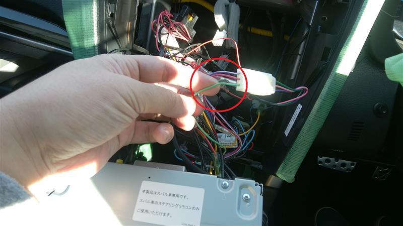カロナビAVIC-RZ900のパーキングブレーキ信号接続変更[記録]