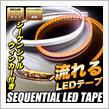 シーケンシャル LEDテープ 60cm シリコンファイバー 流れるウインカー