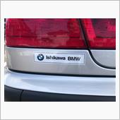 私の人生では、プリンス千葉・Motoren Chiba・Nakamitsu BMW・そしてプリンス東京に統一し、Ishikawa BMWの仲間入り。<br /> 故郷に錦を飾れたかな?<br /> 愛車を担当していただく本社アフターセールス部アフターセールスアドバイザーの多大なるご厚情に感謝。