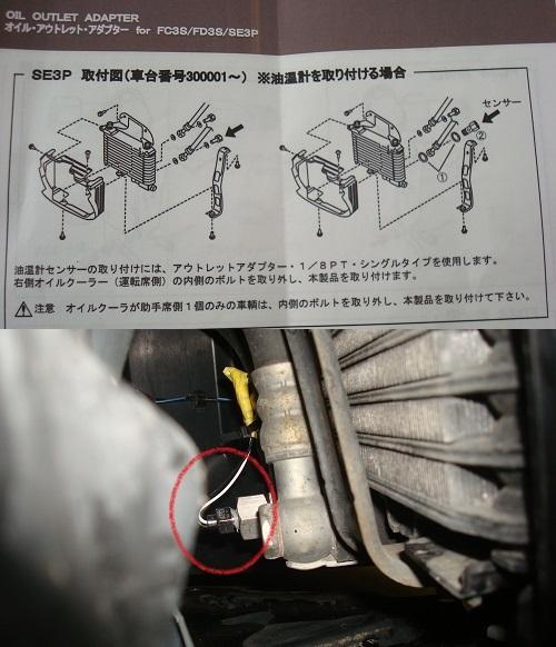油温計取付け②油温センサー取付け