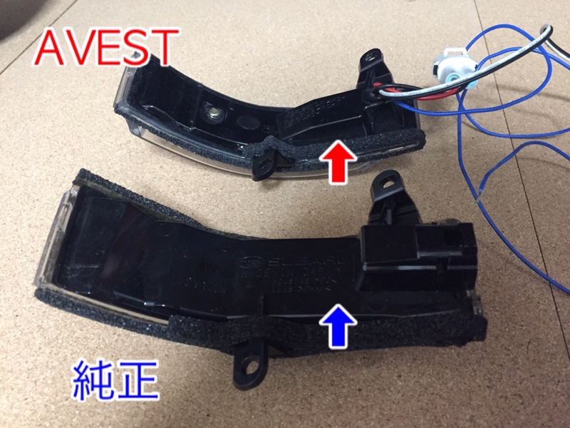 AVEST 2in1 ウィンカー取付