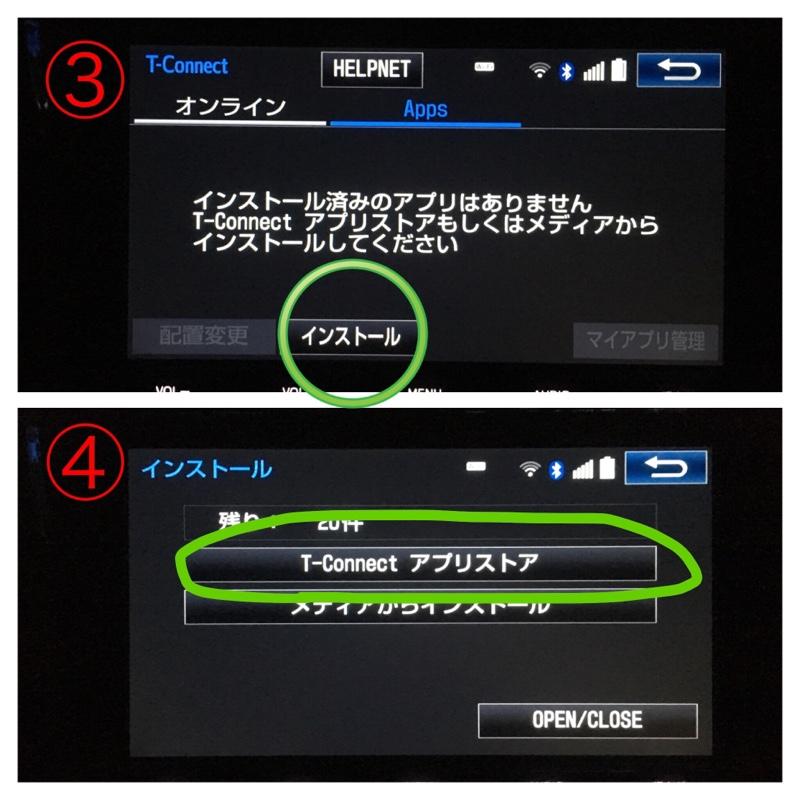 T-connect スピード注意アプリ インストール。