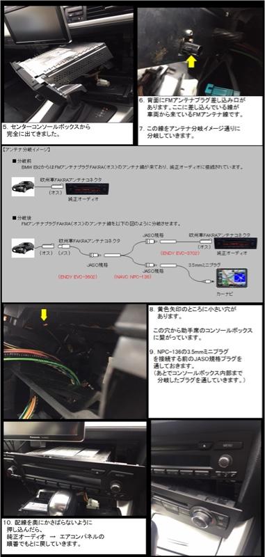 BMW E92 FM-VICSアンテナ取り付け