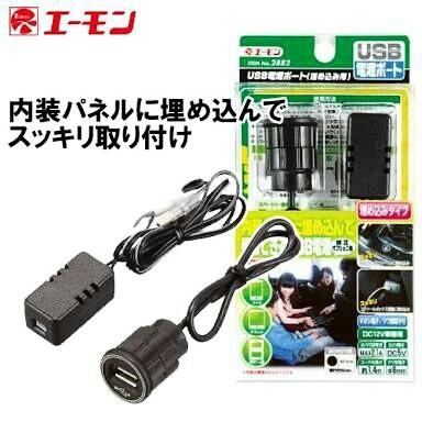 エーモン USB電源ポート増設