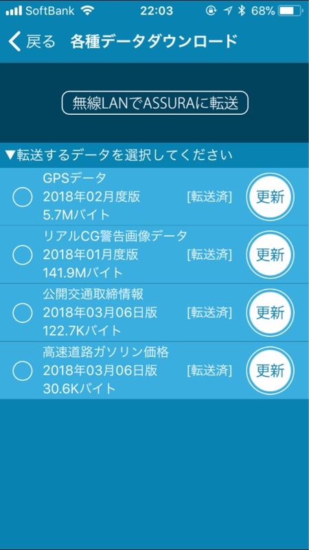 レーダー探知機オープニング画面変更!