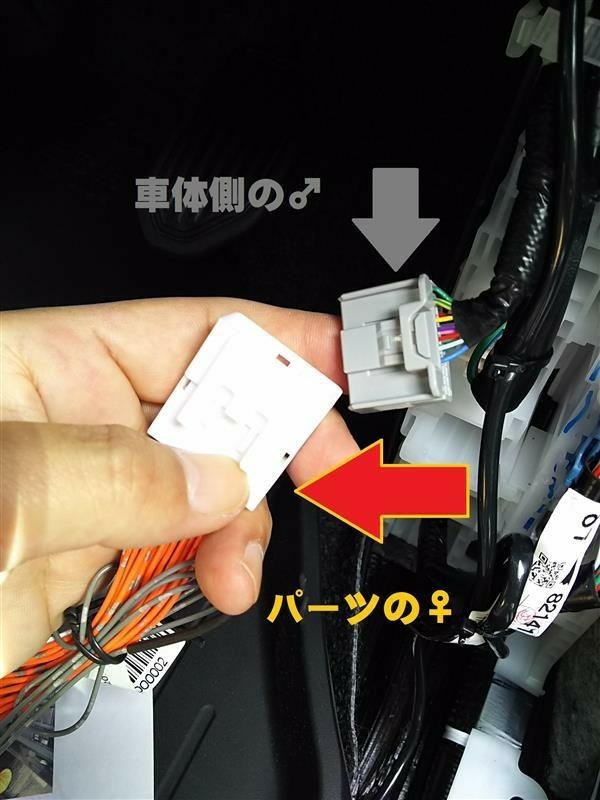 TSS対応車速ドアロック+パワーウインドウ操作セット取付 その①
