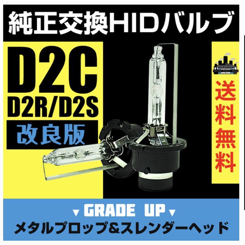 純正D2R→D2C6000kへ交換