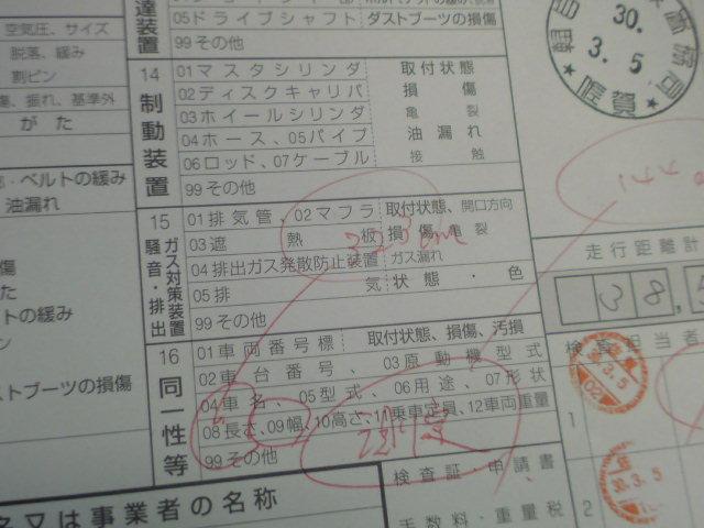 SJ30 ジムニー再生計画 中古新規の結果報告①