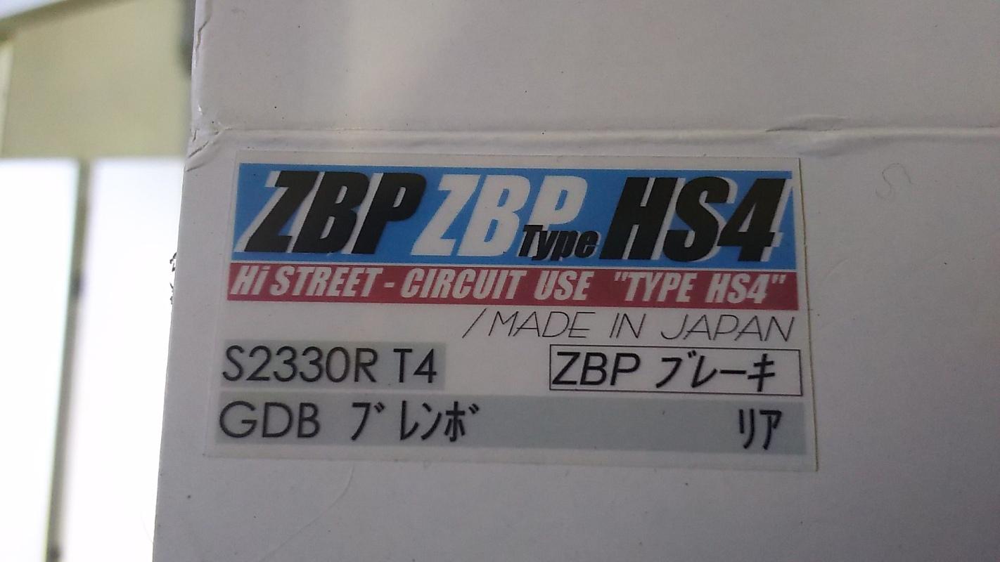 ブレーキパッド交換(ZBP/前後HS4)