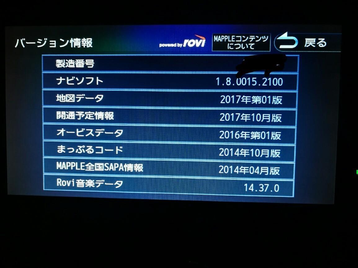 MDV-Z702W の 地図更新