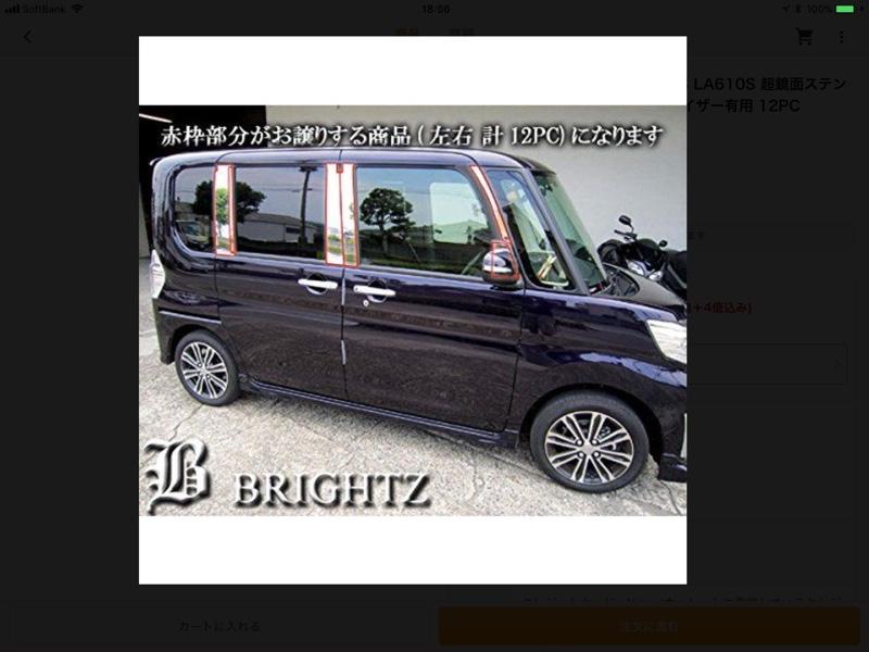 BRIGHTZ 超鏡面ブラックメッキピラーパネル