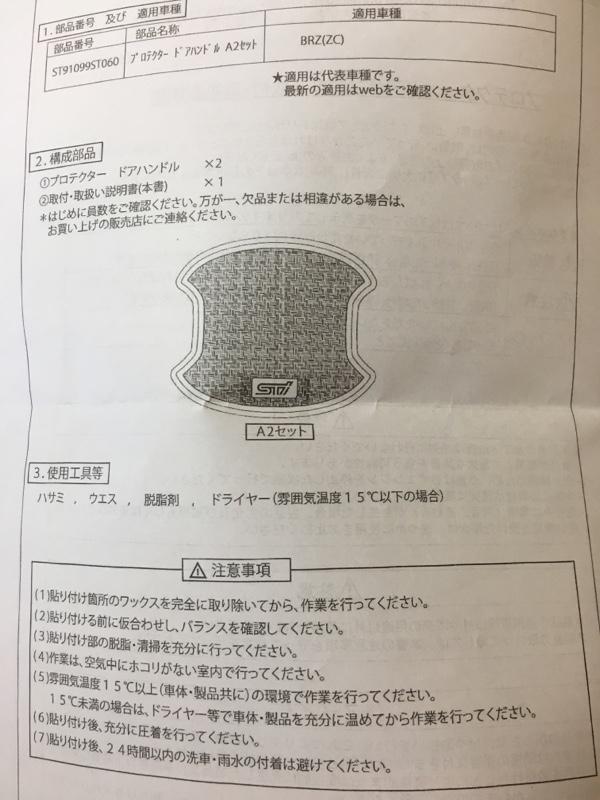 STI ドアハンドルプロテクター 取付