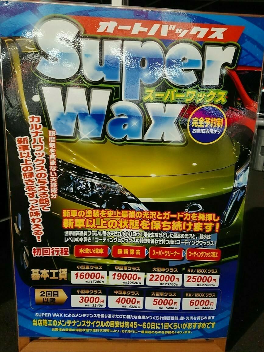 オートバックス Super Wax
