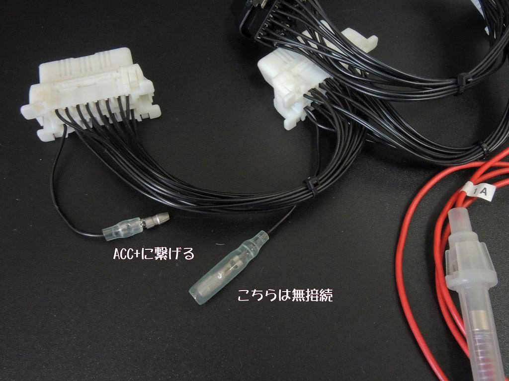 OBDⅡ 分岐 配線 ケーブル の電源ACC化