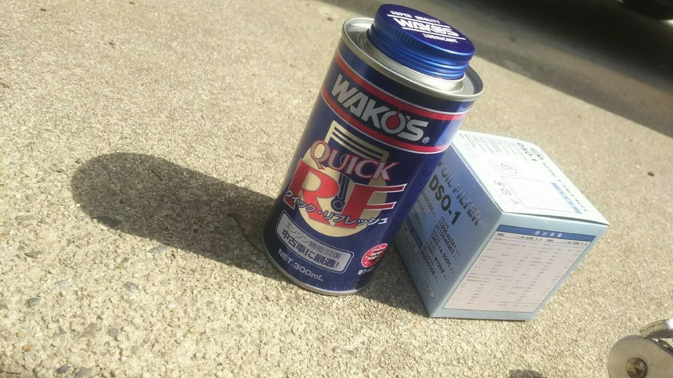 WAKOS クイックリフレッシュ + オイル交換