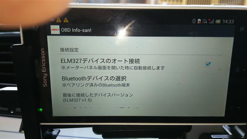 古いスマホ活用→OBDアプリ