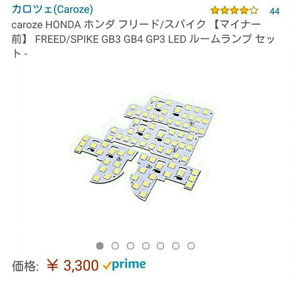 ルームランプ LED 化