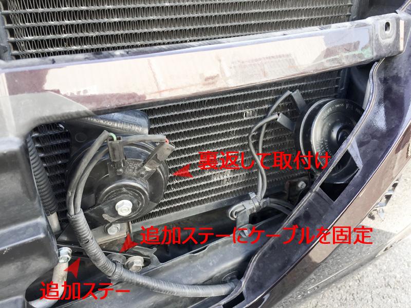 [L880K]ホーンをベンツ純正品に交換