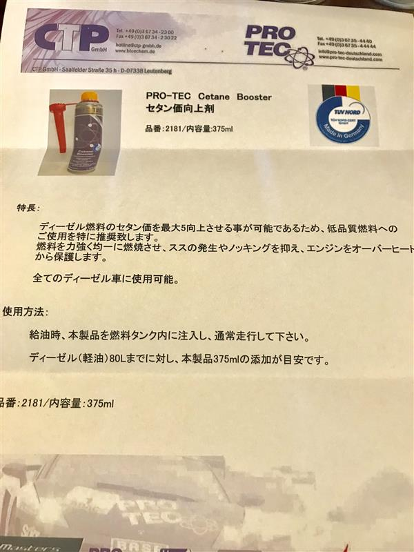 PRO-TEC Cetane Booster 投入