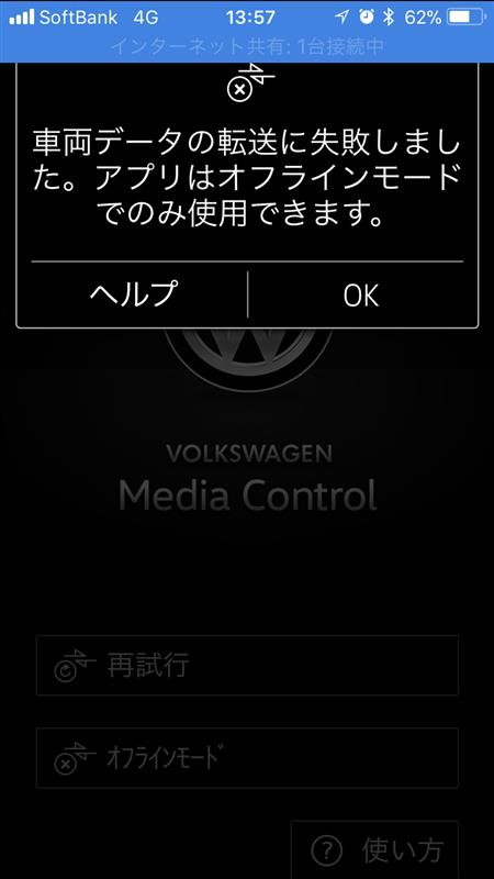 Discover Pro WLAN再び