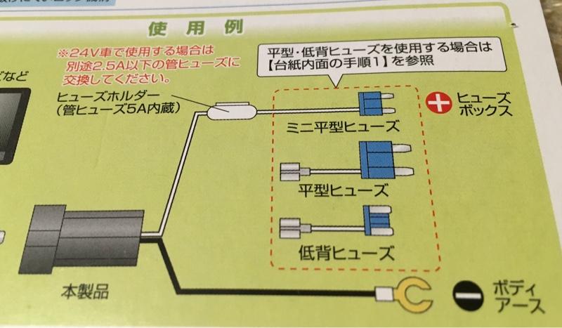 【取付】ドライブレコーダー ケンウッドDRV-325