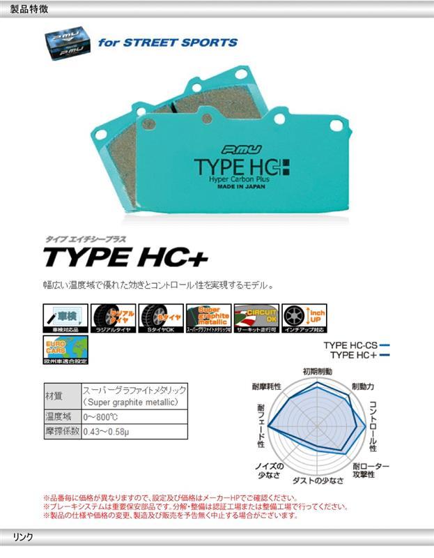project μ TYPE HC+  フロント