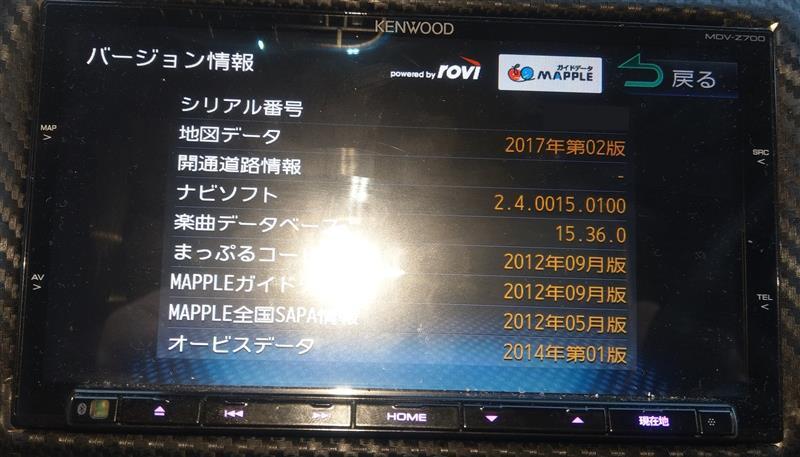 ナビ更新(地図2017年02版)