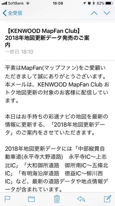 KENWOOD カーナビ MDV-Z702W 地図データダウンロード更新