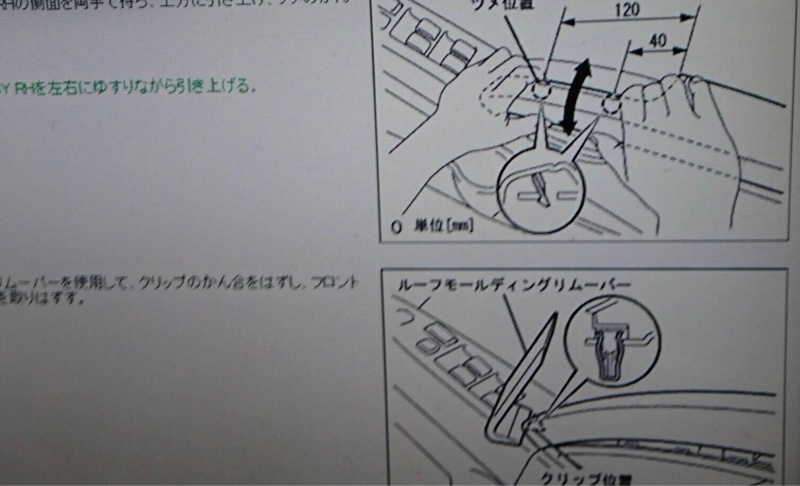 ドアの内張剥がし イメトレ編 その1(・∀・)!