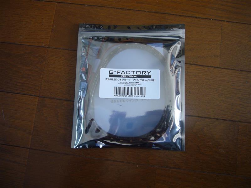 G-FACTORY シーケンシャル流れるLEDテープ