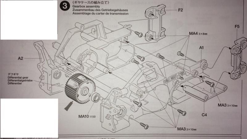 【SHASSIS】ギヤケースの組立  ③工程