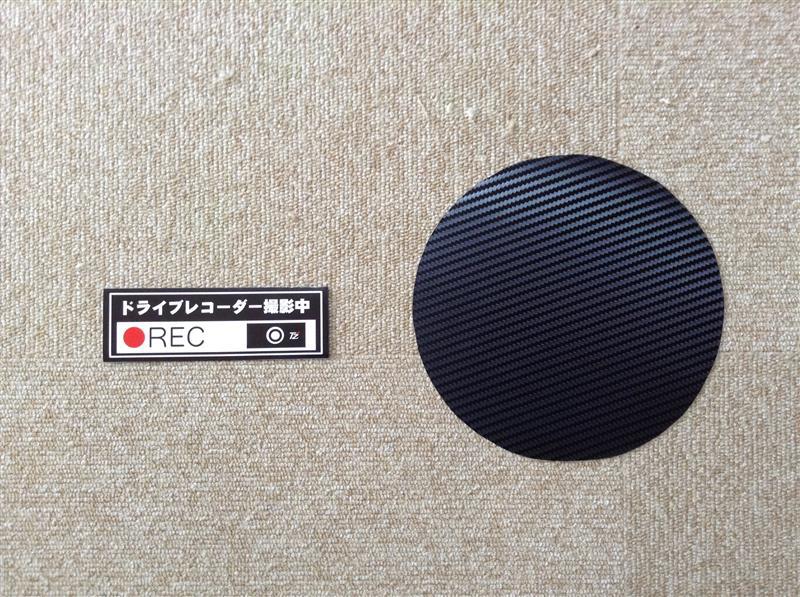 ドライブレコーダーのステッカーの裏に&lt;br /&gt;<br /> &lt;br /&gt;<br /> 給油口の蓋にカーボン柄シートを貼りました。&lt;br /&gt;<br /> &lt;br /&gt;<br /> 直径 170mmで製作してます。