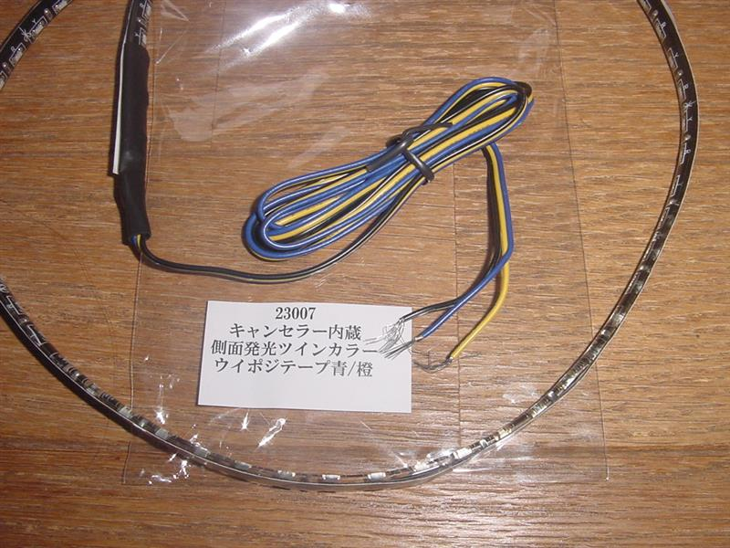 側面発光ツインカラーウィポジテープ青/橙