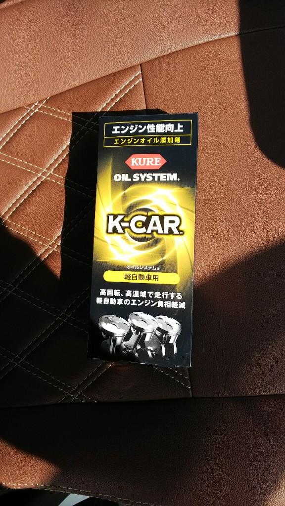 kure oil system k-car投入