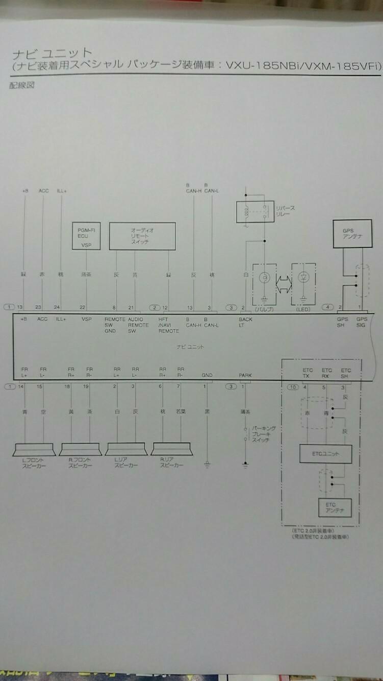 ギャザスナビ VXM-185VFi 配線図