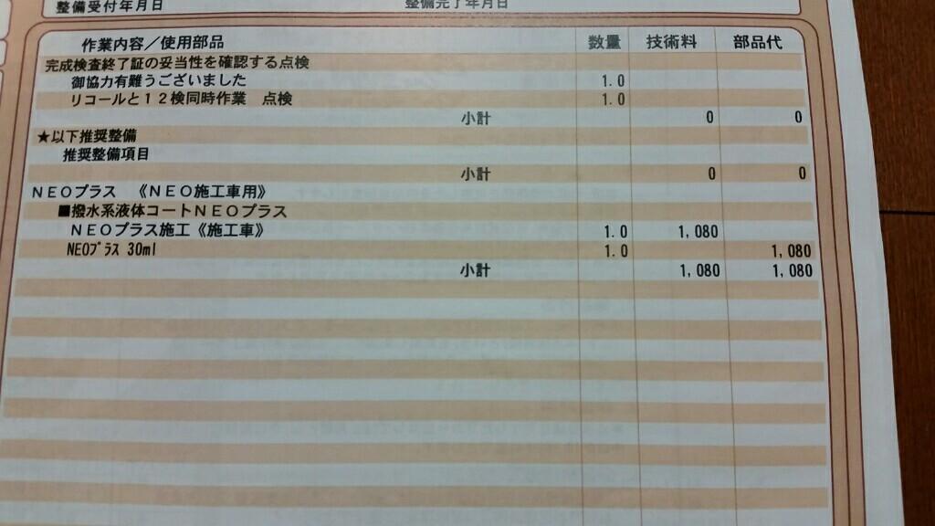 12ヵ月点検&完成検査リコール作業
