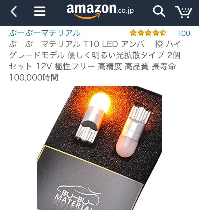 サイドマーカー LED化