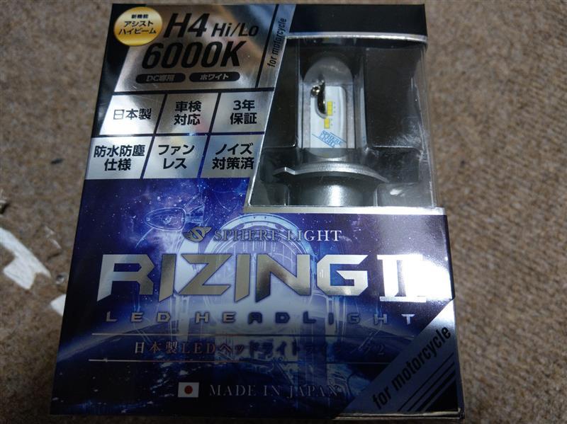 ZRX1200R ヘッドライト交換②
