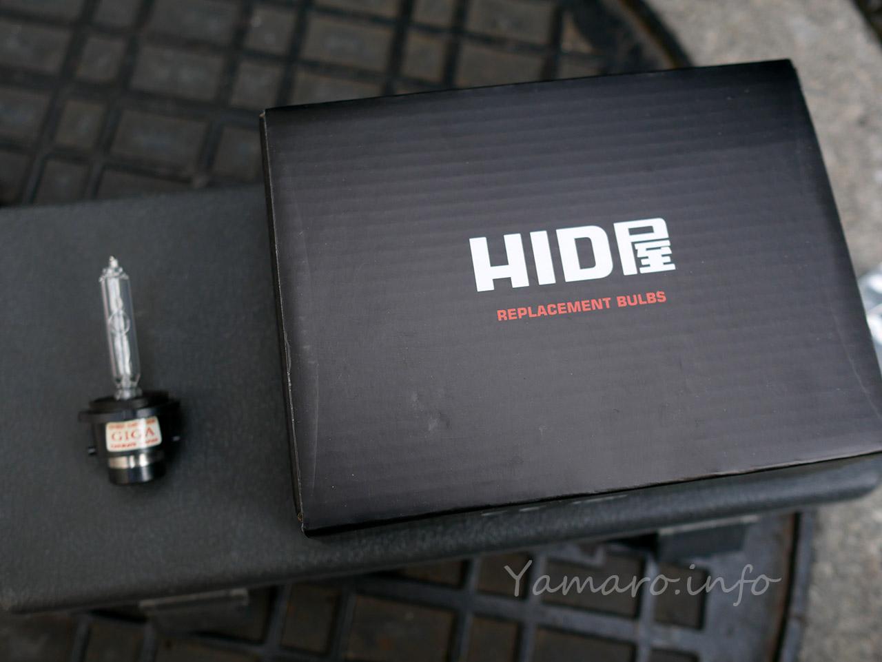 HID交換(HID屋6000K)