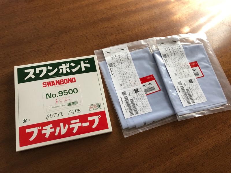 インナー防水シート交換③