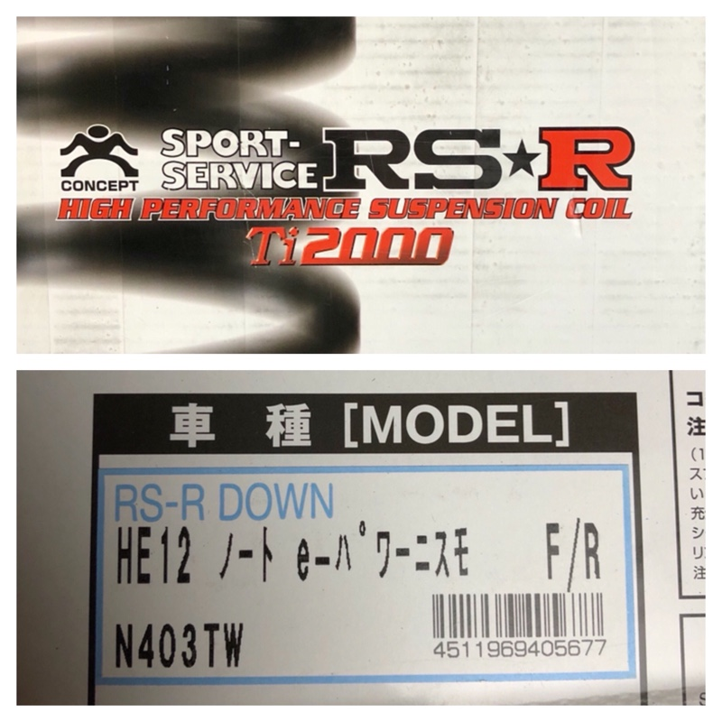 RS☆R Ti2000 ダウンサス