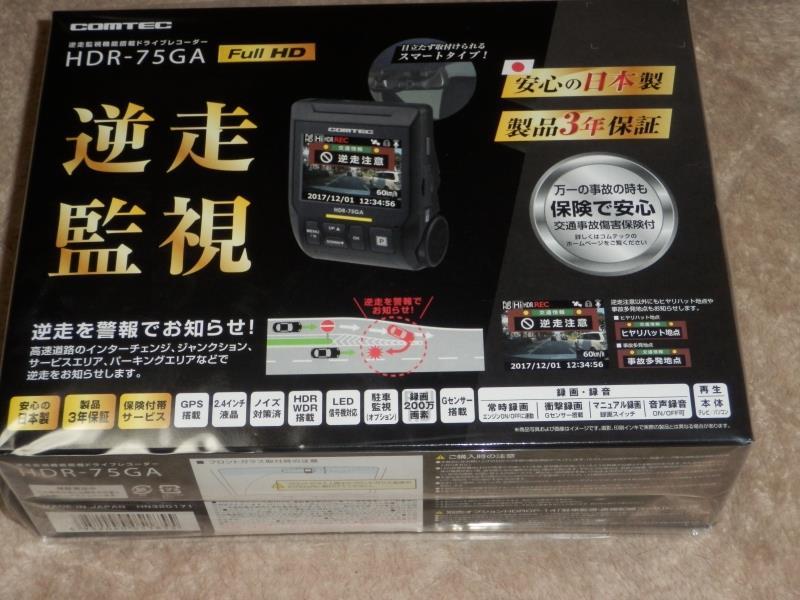 ドラレコ コムテック HDR-75GA 取り付け