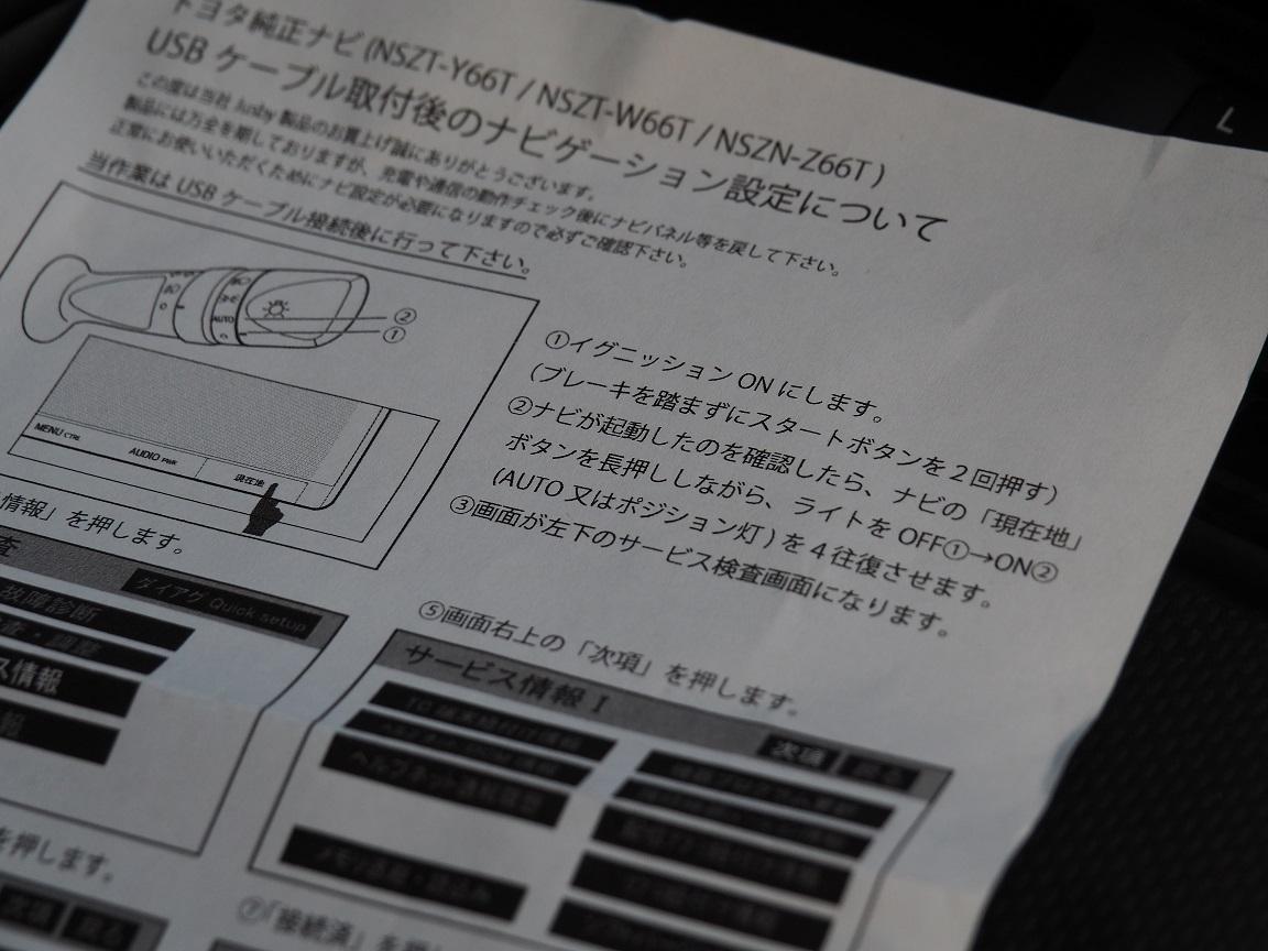 トヨタ純正ナビNSZN-Z66T USB入力端子