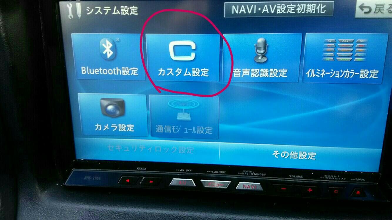 AVIC-ZH99  アンテナコントロール