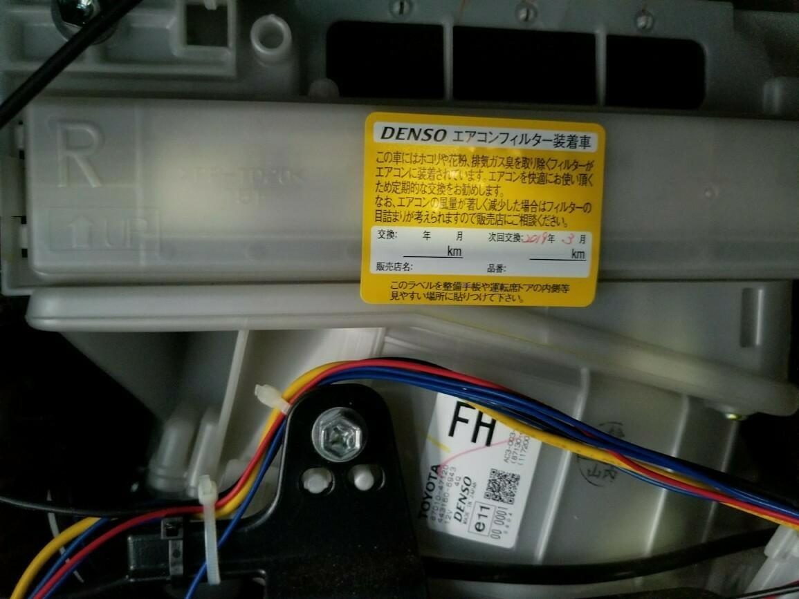 車検対応作業②/エアコンフィルター交換